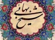 بهترین اشعار حکیم شیخ بهایی عارف ایرانی