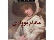 ادبیات قرن نوزدهم و شاهکارهای ادبی زنان