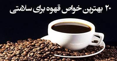 20 مورد از بهترین فواید قهوه برای سلامتی