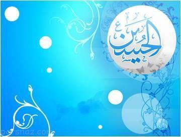 اس ام اس تبریک ولادت باسعادت امام حسین (ع)