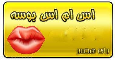 اس ام اس عاشقانه با موضوع بوسه برای همسر