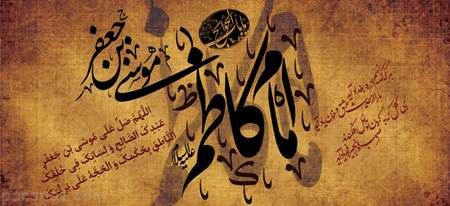 تصاویر غم انگیز تسلیت شهادت امام موسی کاظم (ع)