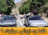 اس ام اس سوژه خنده دار فقط یه ایرانی میتونه