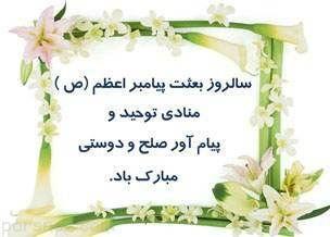 متن و پیام های تبریک مبعث پیامبر اسلام (ص)