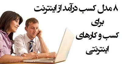 معرفی 8 راه برای کسب درآمد از طریق اینترنت