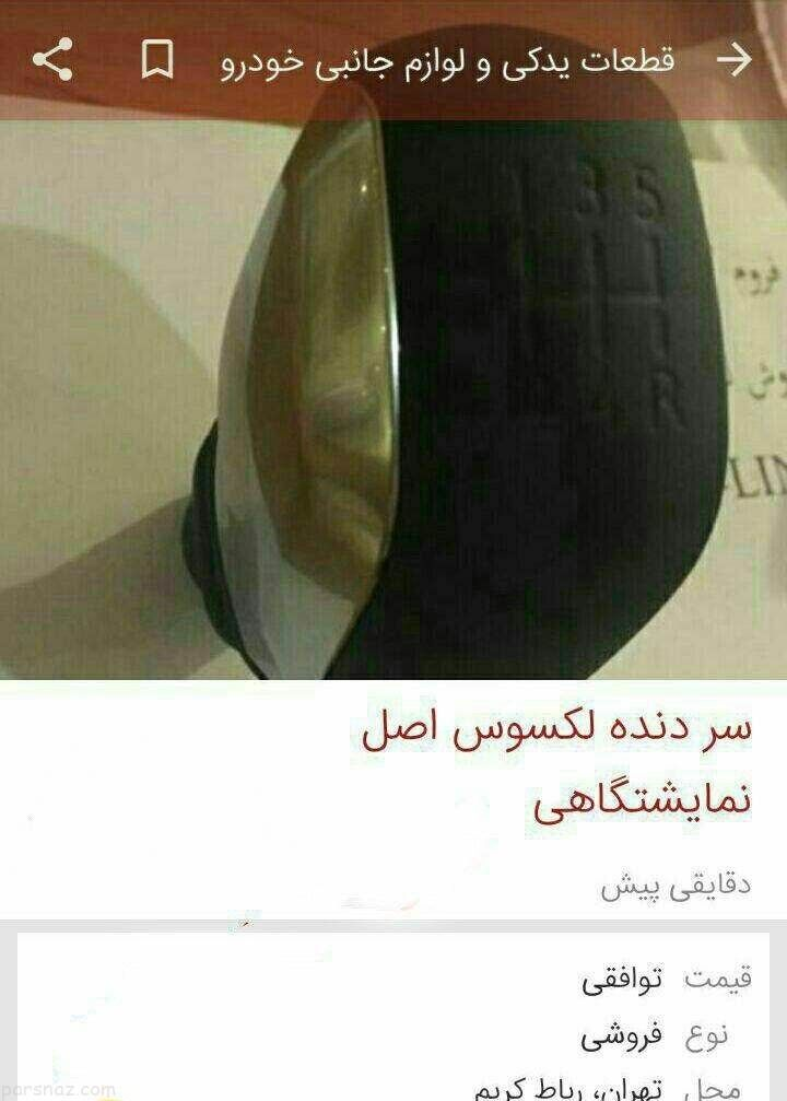 عکس های خنده دار و سوژه روز ایران (181)