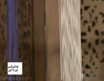 چله کشی در فرش بافی ایرانی در مازندران