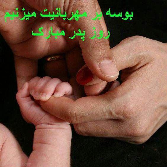 جدیدترین عکس نوشته های زیبای روز پدر