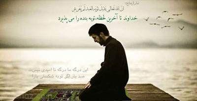 آموزش کامل به جا آوردن نماز توبه