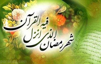 Image result for مطلب و حدیث وتصویر برای ماه رمضان