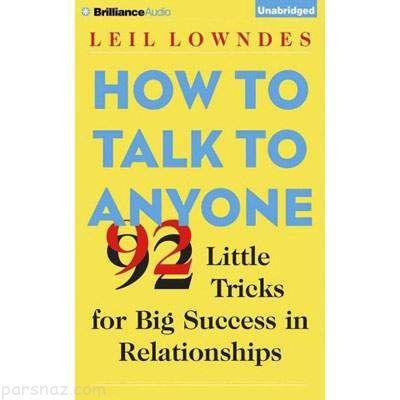 معرفی کتاب برای تقویت روابط اجتماعی افراد