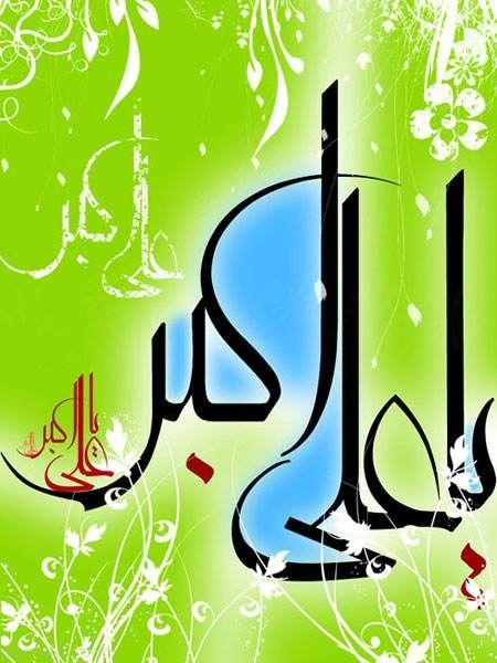 تصاویر تبریک میلاد حضرت علی اکبر (ع) روز جوان