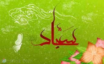 اس ام اس ویژه تبریک ولادت امام سجاد (ع)