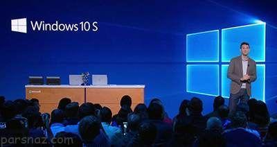 ویندوز 10 S رسما توسط مایکروسافت رونمایی شد