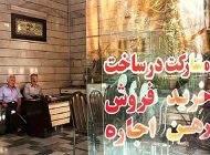دردسرهای اجاره نشینی در کلان شهر تهران