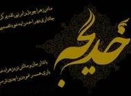 اس ام اس به مناسبت وفات حضرت خدیجه کبری (س)