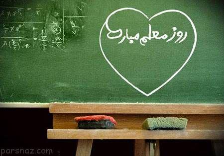 پوسترهای زیبا برای گرامیداشت روز معلم