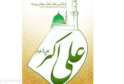 پیامک میلاد حضرت علی اکبر (ع) و روز جوان