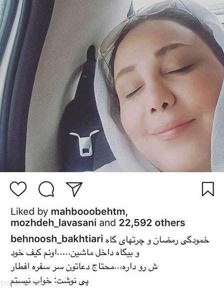 عکس های بازیگران ایرانی و خبرهای داغ (261)