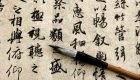 حقایق جالب درباره زبان چینی که نمی دانستید