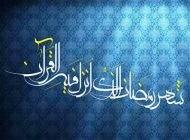 ماه مبارک رمضان جاده ای به سوی بهشت الهی