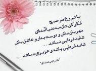 عکس نوشته های زیبا و خاص برای دوستان