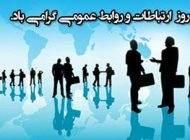 پیامک تبریک روز ارتباطات و روابط عمومی