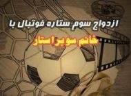 ازدواج سوم فوتبالیست مشهور با خانم هنرپیشه ایرانی