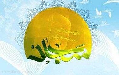کارت پستال تبریک گفتن میلاد امام سجاد (ع)