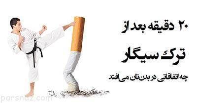 تغییرات بدن دقایقی پس از ترک سیگار