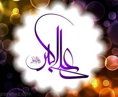 اس ام اس ویژه تبریک میلاد حضرت علی اکبر (ع)