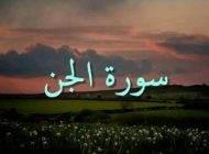 درباره فضیلت ها و خواص خواندن سوره جن