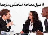 پرسش های رایج هنگام استخدام مترجم ها