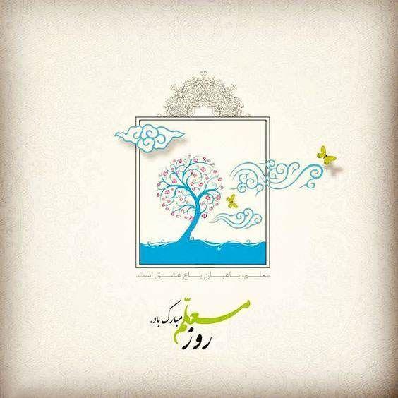 کارت پستال های زیبا ویژه تبریک روز معلم