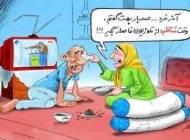 کاریکاتورهای طنز اجتماعی اردیبهشت