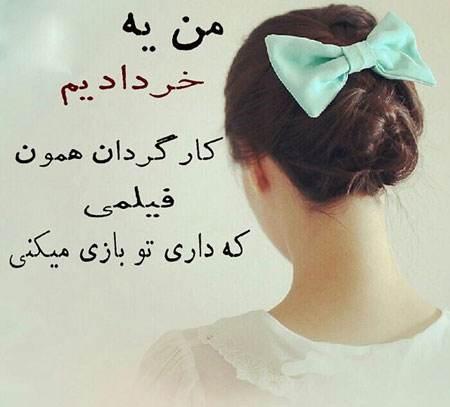 عکس پروفایل های زیبا برای متولدین خرداد ماه