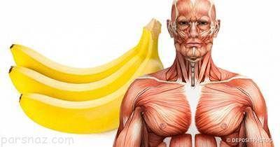 تاثیر خوردن روزانه 2 عدد موز روی بدن انسان