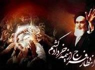 اشعار به مناسب رحلت امام خمینی رهبر انقلاب