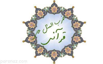 ضرب المثل های زیبا و آموزنده از قرآن کریم