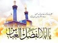 بهترین و زیباترین اس ام اس ولادت حضرت عباس (ع)