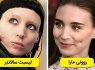 بازیگران زن زیبا که با نقش های زشت مشهور شدند