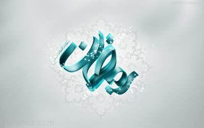 خطبه حضرت محمد (ص) در آغاز ماه رمضان
