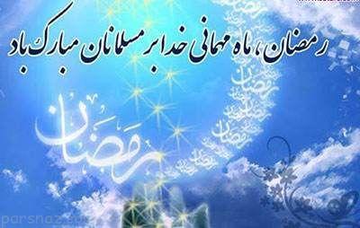 متن تبریک ویژه فرا رسیدن ماه مبارک رمضان