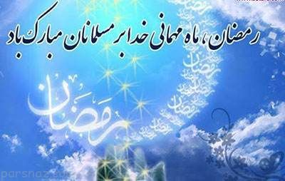 Image result for رسیدن ماه رمضان