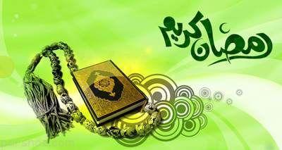 بهترین اس ام اس های تبریک ماه پربرکت رمضان