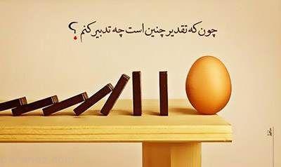 اس ام اس فلسفی زیبا و خواندنی خرداد ماه