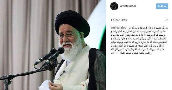 پیام جنجالی تتلو درباره کنسرت در مشهد