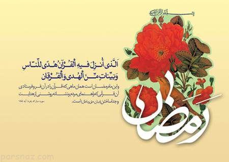 کارت پستال تبریک آغاز ماه پربرکت رمضان