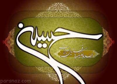 شرح کرامات امام حسین (ع) را بشناسید