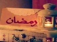 عکس پروفایل های زیبا مخصوص ماه مبارک رمضان